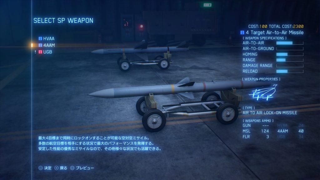 ACE COMBAT™ 7: SKIES UNKNOWN_YF-23 Black Widow II4AAM