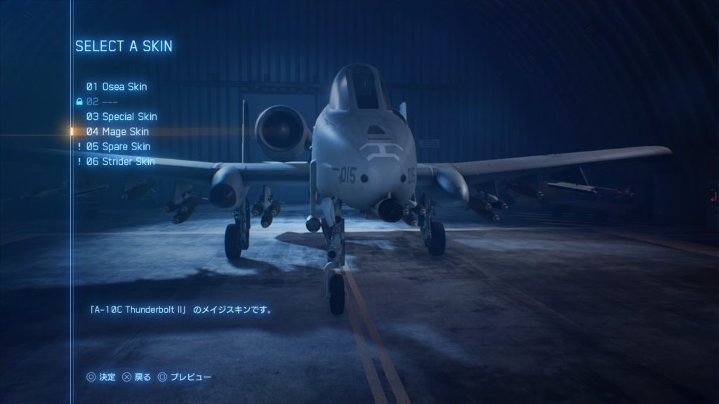 ACE COMBAT™ 7: SKIES UNKNOWN_A-10C Thunderbolt II04 Mage Skin