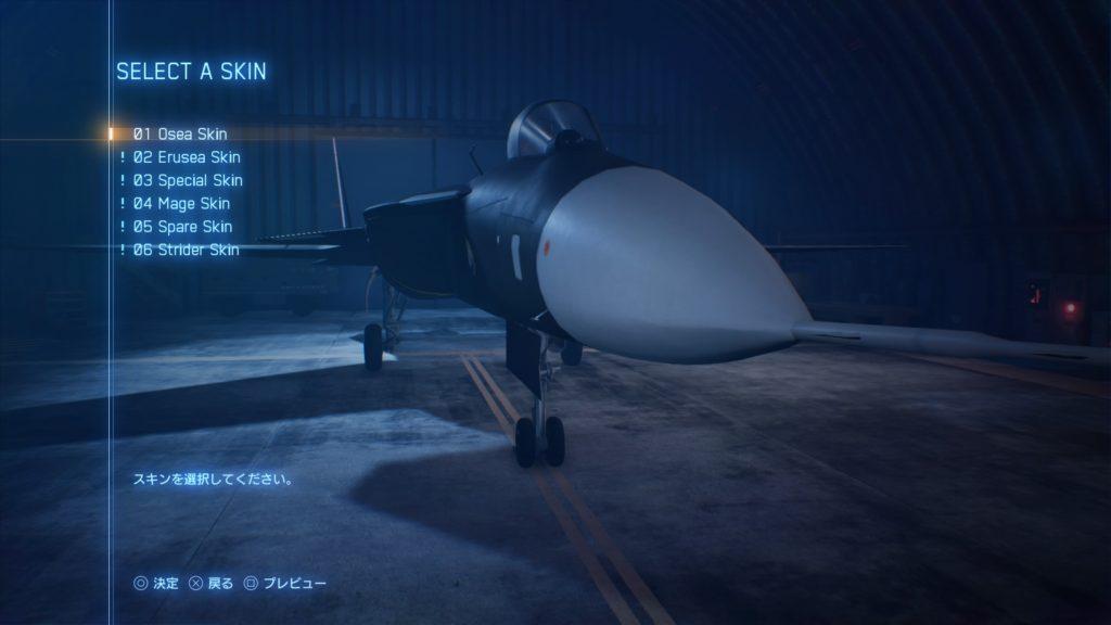 ACE COMBAT™ 7: SKIES UNKNOWN_Su-47 Berkut01 Osea Skin