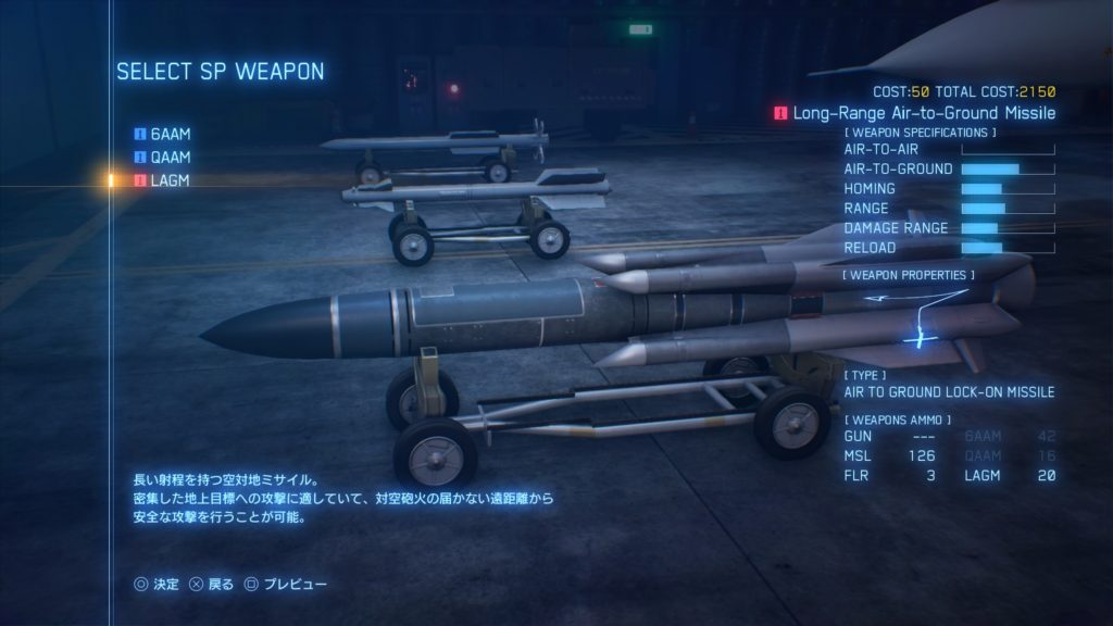ACE COMBAT™ 7: SKIES UNKNOWN_Su-30SM LAGM
