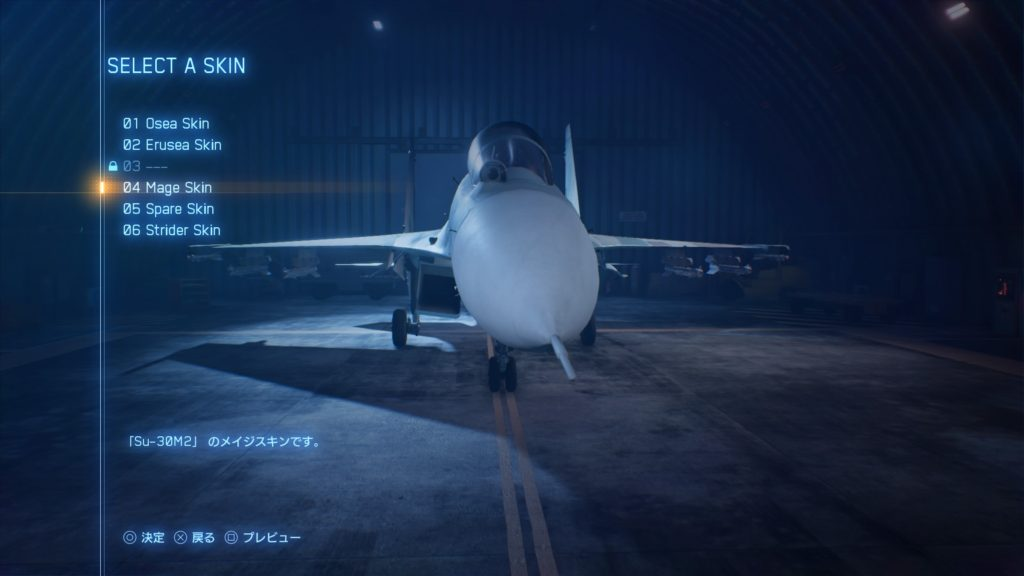 ACE COMBAT™ 7: SKIES UNKNOWN_Su-30M2 04 Mage Skin