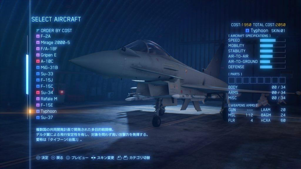 ACE COMBAT™ 7: SKIES UNKNOWN_Typhoon