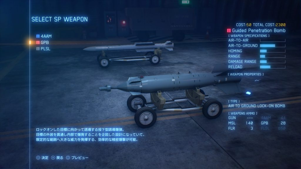 ACE COMBAT™ 7: SKIES UNKNOWN_Su-57 GPB