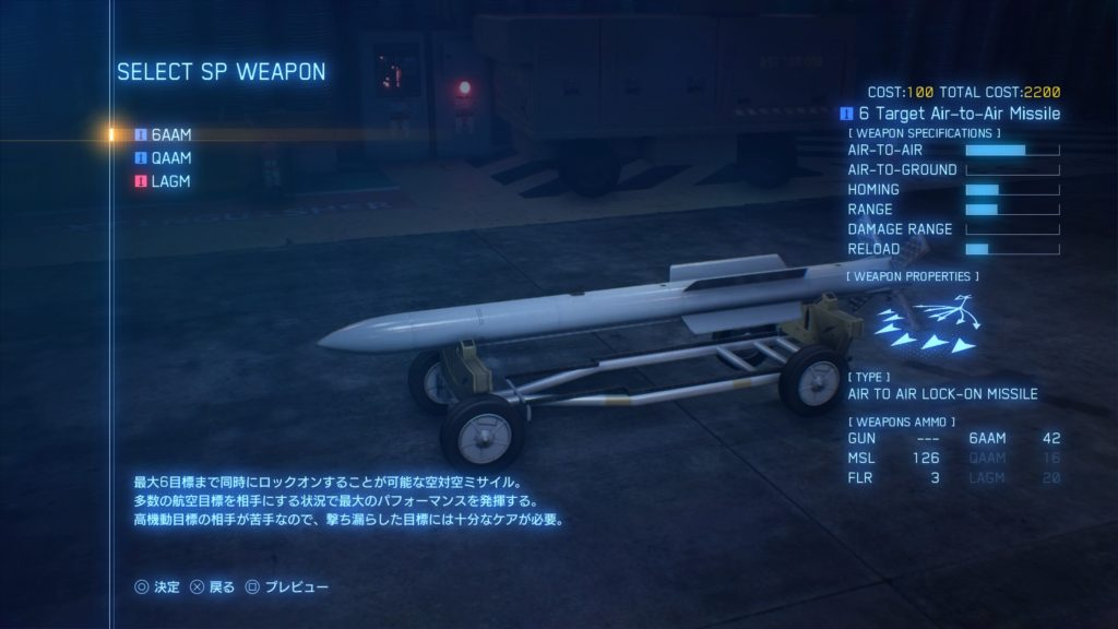 ACE COMBAT™ 7: SKIES UNKNOWN_Su-30SM 6AAM