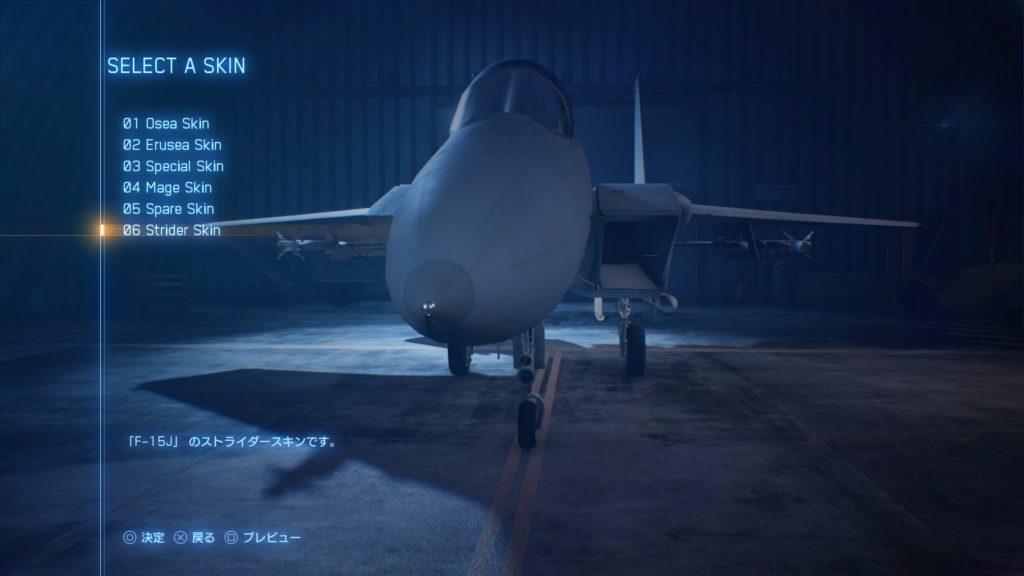 ACE COMBAT™ 7: SKIES UNKNOWN_F-15J06 Strider Skin