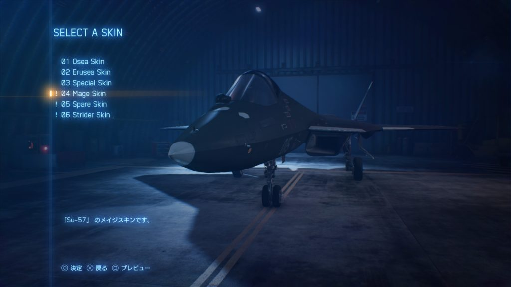 ACE COMBAT™ 7: SKIES UNKNOWN_Su-57 04 Mage Skin