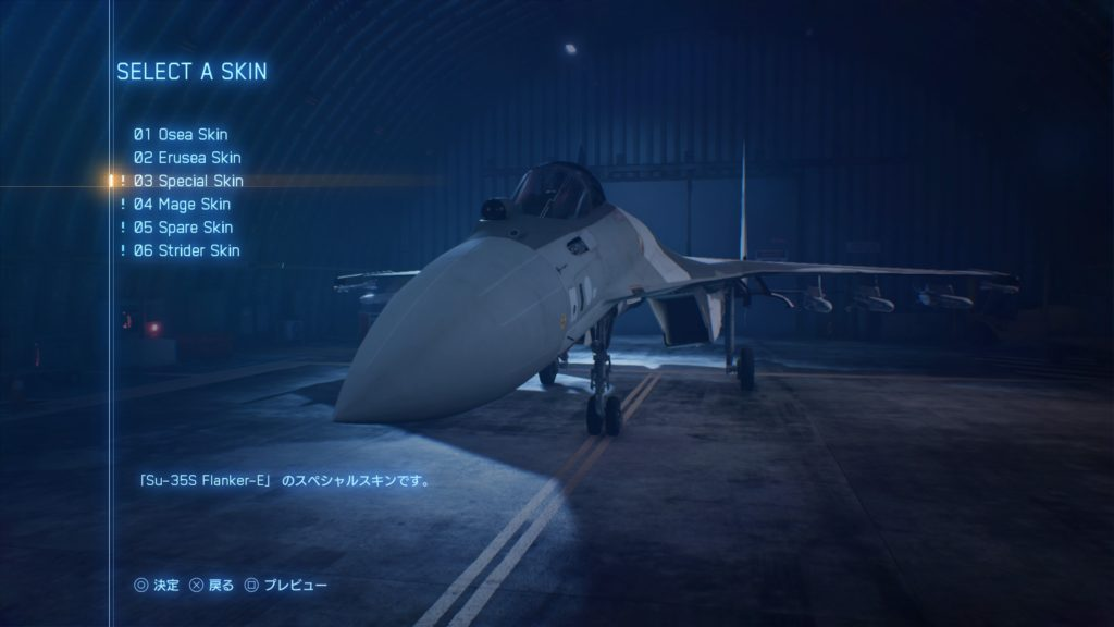 ACE COMBAT™ 7: SKIES UNKNOWN_Su-35S03 Special Skin