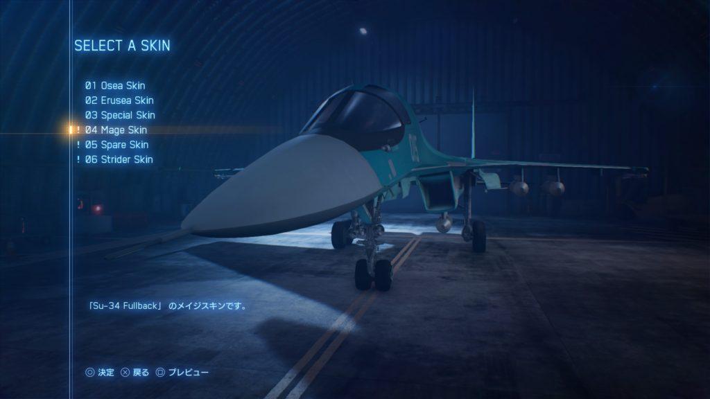 ACE COMBAT™ 7: SKIES UNKNOWN_Su-34 Fullback04 Mage Skin