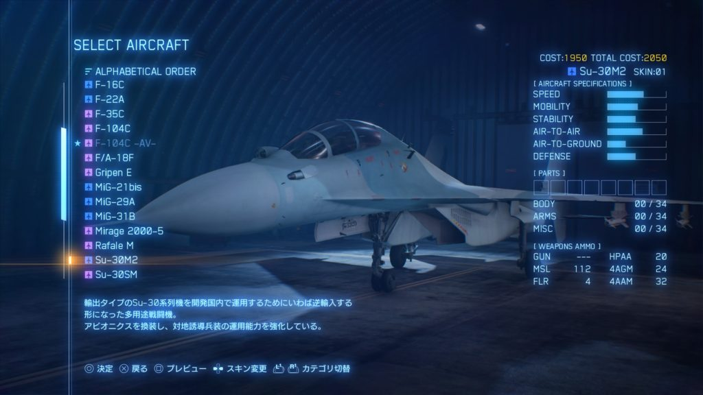ACE COMBAT™ 7: SKIES UNKNOWN_Su-30M2