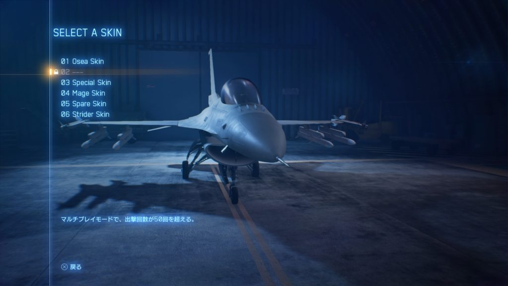 ACE COMBAT™ 7: SKIES UNKNOWN_F-16C Fighting Falcon02 Skin