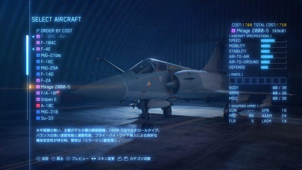 ACE COMBAT™ 7: SKIES UNKNOWN_Mirage 2000-5