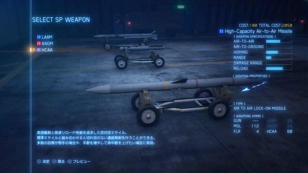 ACE COMBAT™ 7: SKIES UNKNOWN_TyphoonHCAA