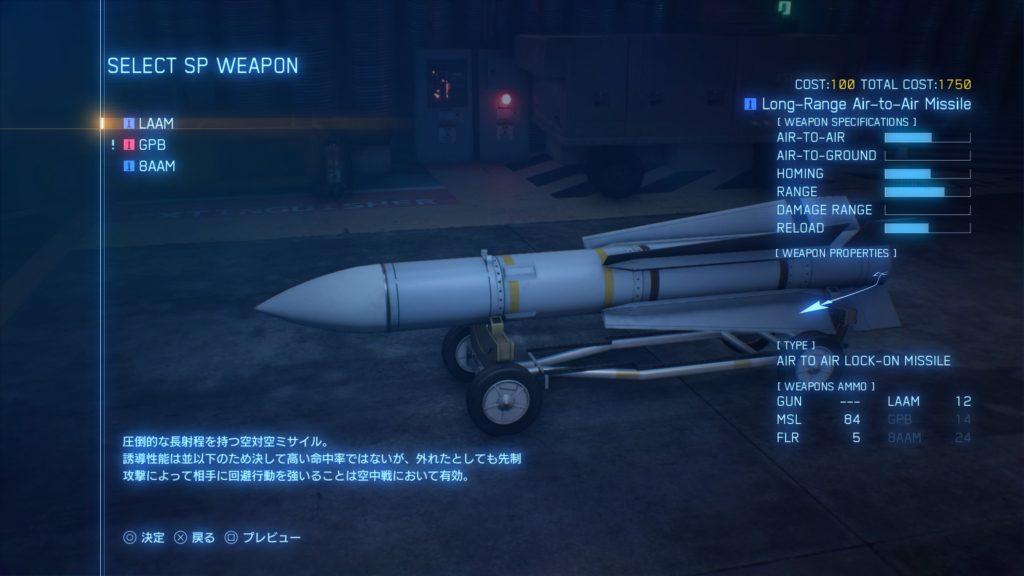 ACE COMBAT™ 7: SKIES UNKNOWN_F-14D Super Tomcat LAAM