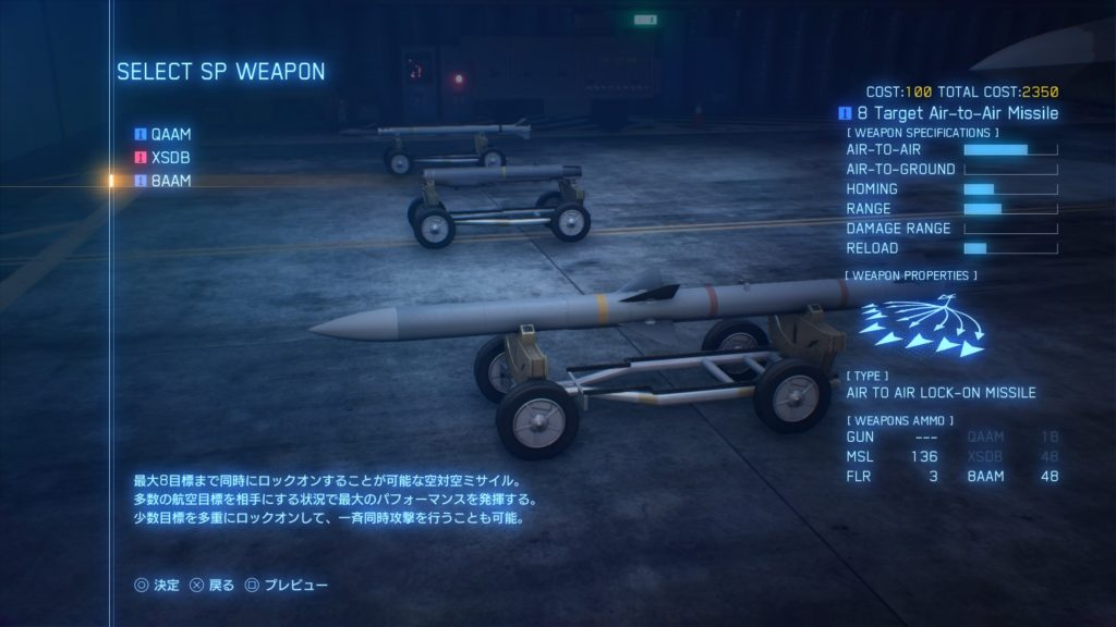 ACE COMBAT™ 7: SKIES UNKNOWN_F-22A 8AAM