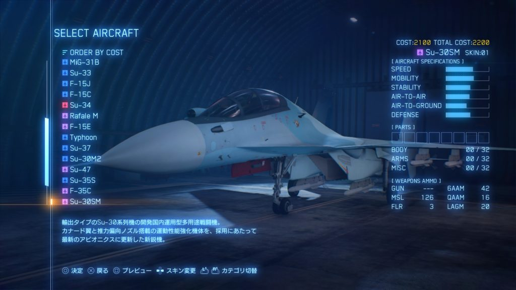 ACE COMBAT™ 7: SKIES UNKNOWN_Su-30SM