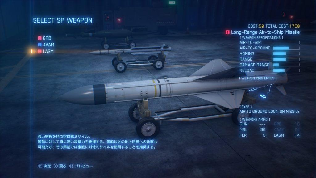 ACE COMBAT™ 7: SKIES UNKNOWN_Mirage 2000-5 LASM