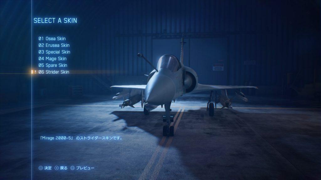 ACE COMBAT™ 7: SKIES UNKNOWN_Mirage 2000-506 Strider Skin