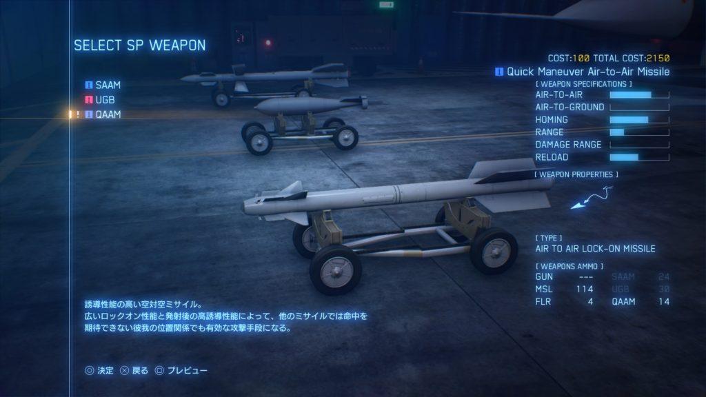 ACE COMBAT™ 7: SKIES UNKNOWN_Su-47 BerkutQAAM